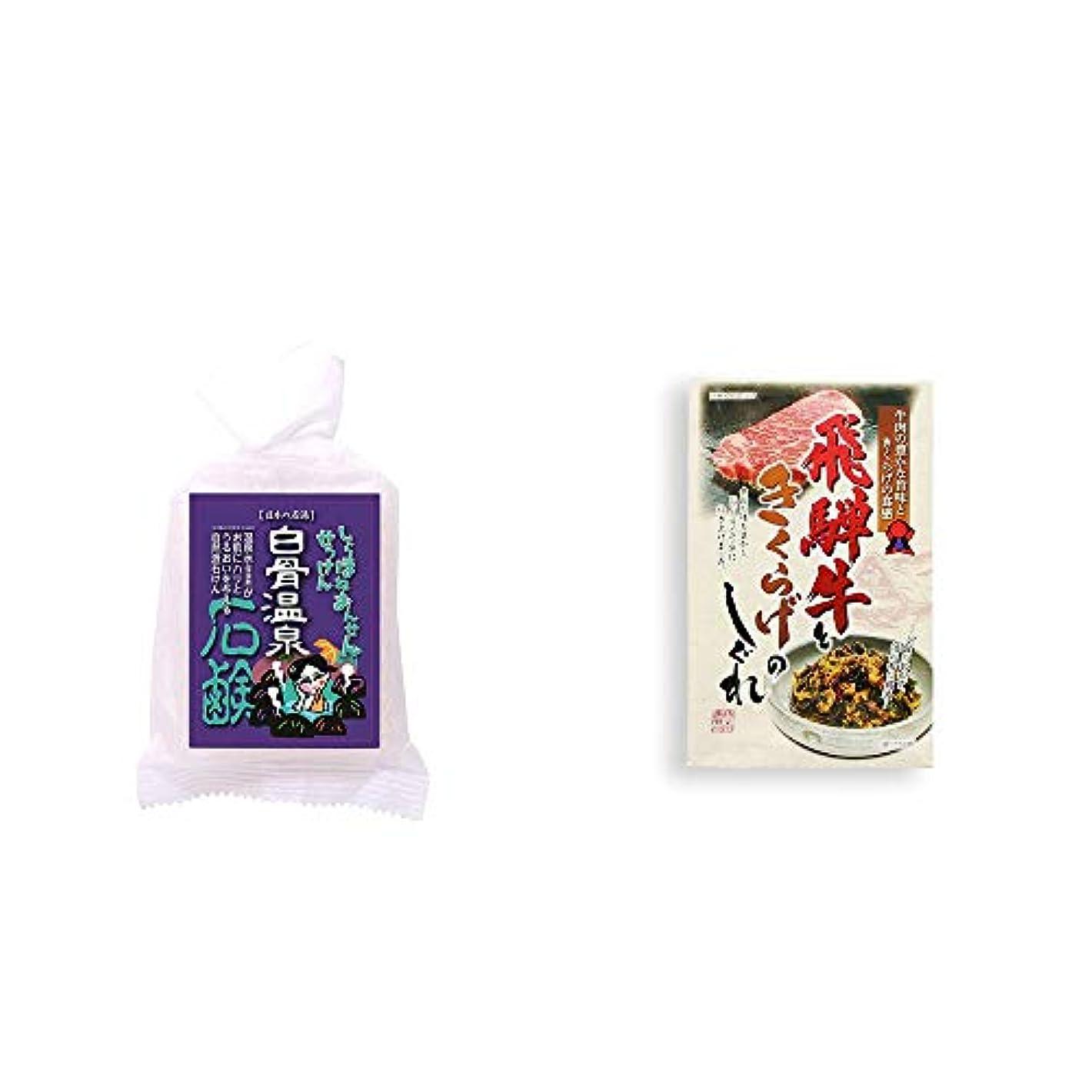 花束ショートすき[2点セット] 信州 白骨温泉石鹸(80g)?飛騨牛ときくらげのしぐれ(200g)