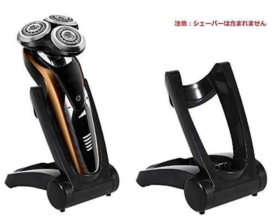 カメ専ら同化Aomgsd 充電スタンド PHILIPS 適用 シェーバーベース 電動シェーバーホルダー BY-310/330/1298/RQ1150に適用 持ちやすい スタンド シェービングABSブラック