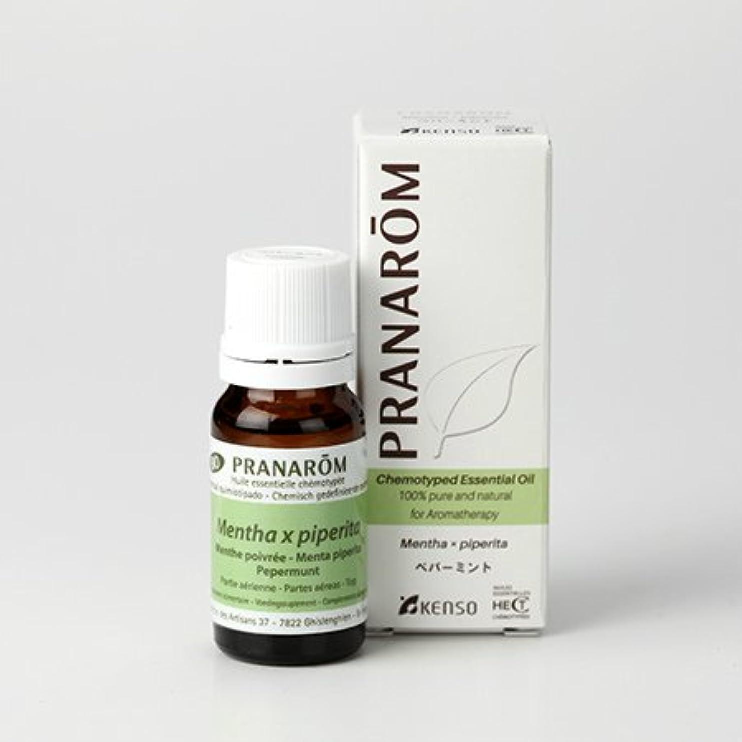 バンク楽しい変色するプラナロム ペパーミント 10ml (PRANAROM ケモタイプ精油)