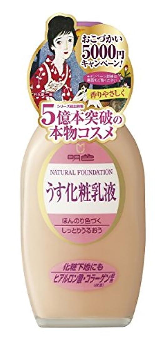 かすれた利用可能遵守する明色 奥さま用うす化粧乳液158ml