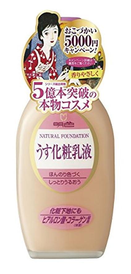 少し満たす掃く明色 奥さま用うす化粧乳液158ml