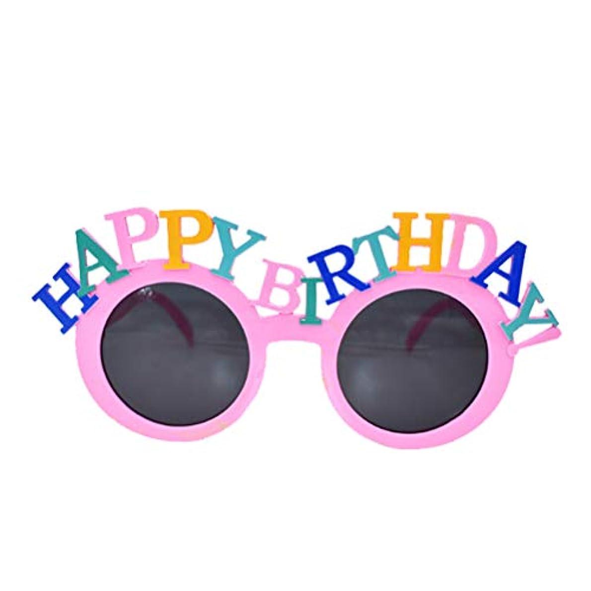 非難する発生魅力的BESTOYARD お誕生日おめでとうパーティーメガネキャンドルサングラスボーイズ女の子誕生日ギフトの小道具