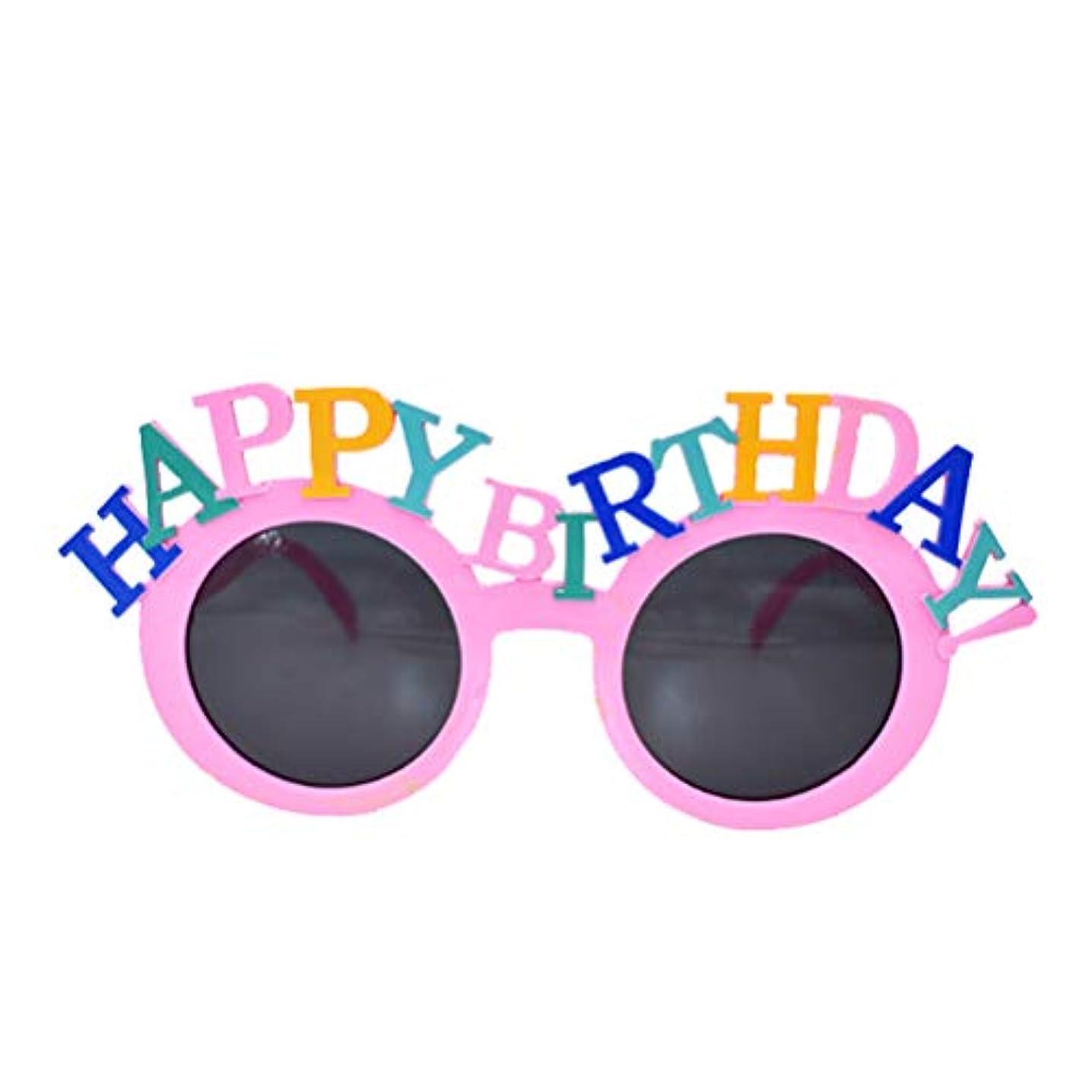 行く浮浪者混乱BESTOYARD お誕生日おめでとうパーティーメガネキャンドルサングラスボーイズ女の子誕生日ギフトの小道具