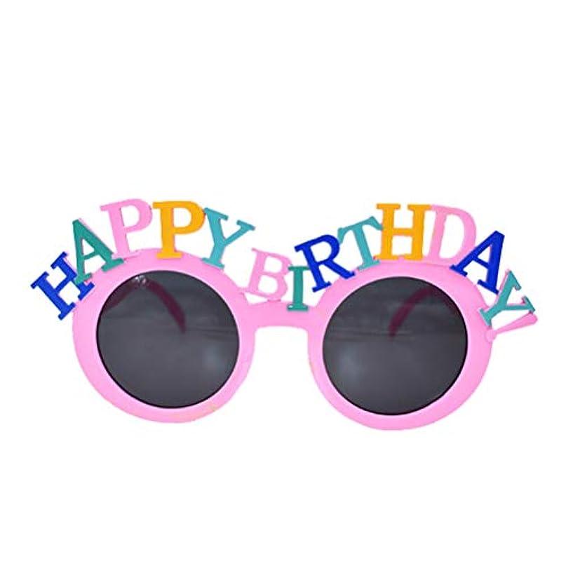 結紮集計蜜BESTOYARD お誕生日おめでとうパーティーメガネキャンドルサングラスボーイズ女の子誕生日ギフトの小道具