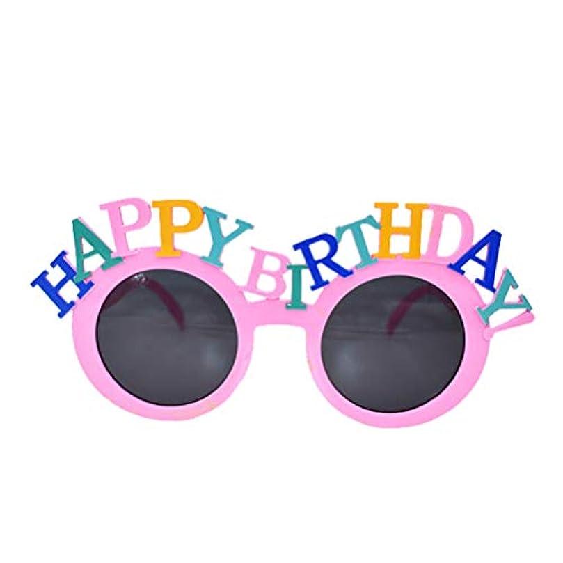 BESTOYARD お誕生日おめでとうパーティーメガネキャンドルサングラスボーイズ女の子誕生日ギフトの小道具
