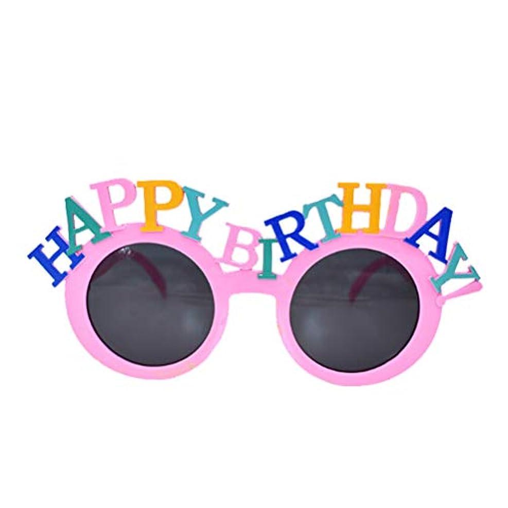 おしゃれな気分が悪いブレースBESTOYARD お誕生日おめでとうパーティーメガネキャンドルサングラスボーイズ女の子誕生日ギフトの小道具