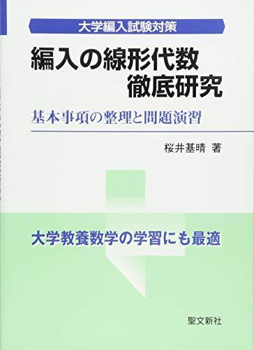 編入の線形代数徹底研究: 基本事項の整理と問題演習