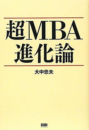 超MBA進化論の詳細を見る