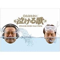 『誰も知らない泣ける歌』CDセット