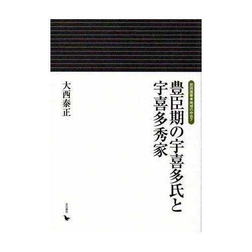 豊臣期の宇喜多氏と宇喜多秀家 (岩田選書「地域の中世」 7)