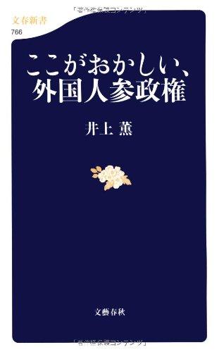 ここがおかしい、外国人参政権 (文春新書)の詳細を見る