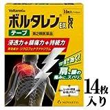 【第2類医薬品】ボルタレンEXテープ 14枚 ×2 ※セルフメディケーション税制対象商品