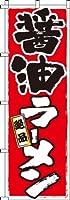 醤油ラーメン  のぼり旗 600×1800 専用ポール(白色)付 5セット+同柄のぼり旗1枚プレゼント