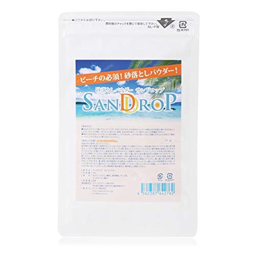 操作可能十分に感じる【ビーチの便利グッズ】 砂落としパウダー SanDroP パウダーバッグ(不織布)タイプ 日本製