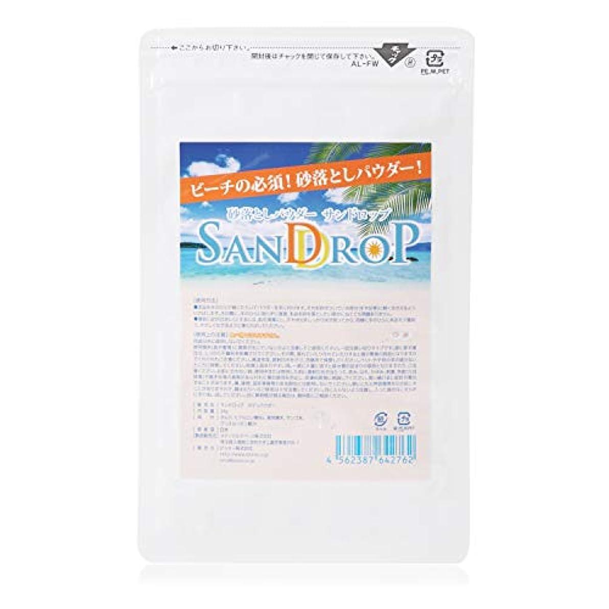 ホラー計算山積みの【ビーチの必須!】 砂落としパウダー SanDroP パウダーバッグ(不織布)タイプ 日本製