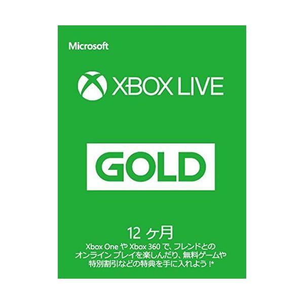 Xbox Live 12ヶ月ゴールド メンバーシップの商品画像