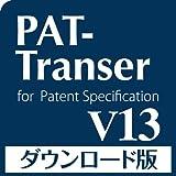 PAT-Transer V13 for Windows ダウンロード版|オンラインコード版