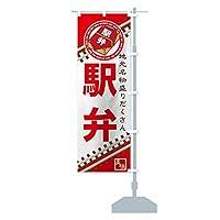 駅弁 のぼり旗 サイズ選べます(ショート60x150cm 右チチ)