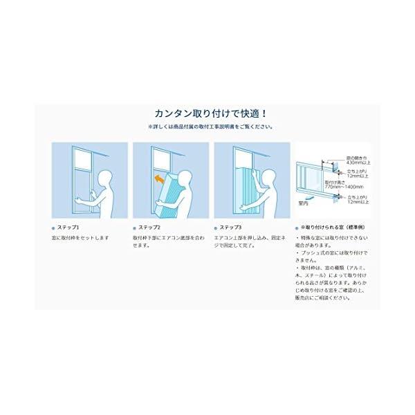 コイズミ 窓用エアコン ホワイト KAW-16...の紹介画像6