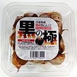 青森県産熟成黒にんにく200g 黒にんにく 青森 黒にんにく 最安値
