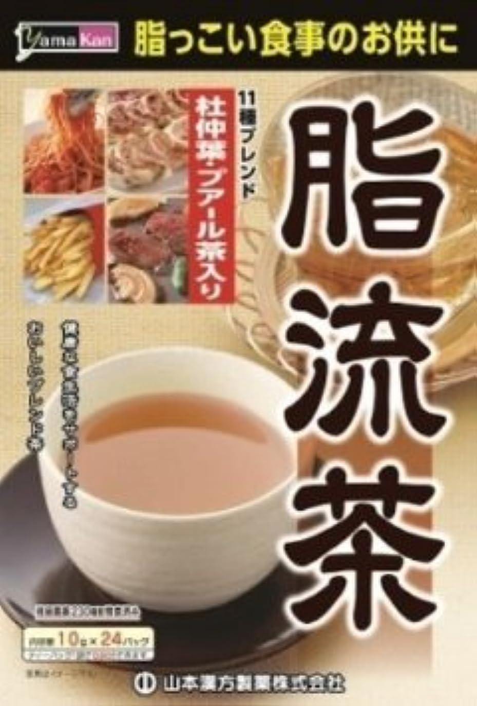 ヤギマラソン取り扱い【10個セット】山本漢方製薬 脂流茶 10gX24H ×10個セット