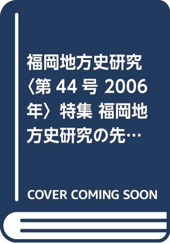福岡地方史研究〈第44号 2006年〉特集 福岡地方史研究の先人たち