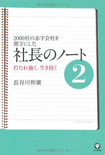 2000社の赤字会社を黒字にした 社長のノート2の詳細を見る