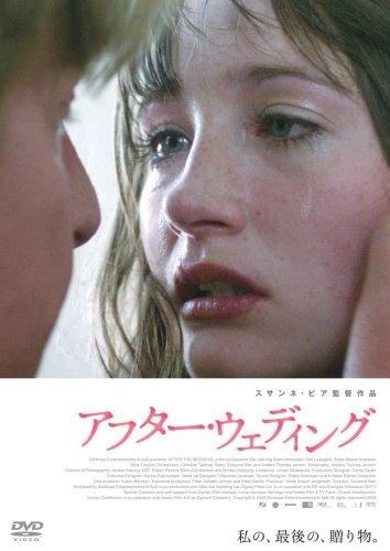 アフター・ウェディング スペシャル・エディション [DVD]の詳細を見る