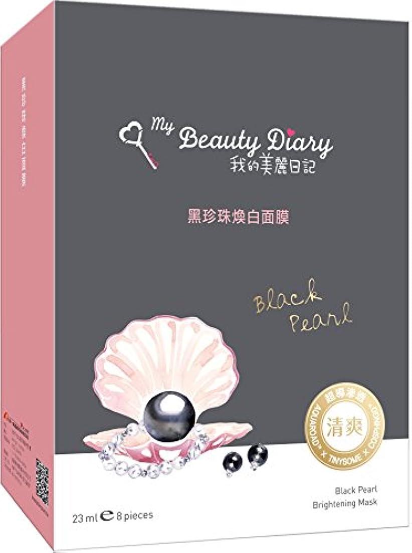 湿った幹湿原我的美麗日記 私のきれい日記 黒真珠マスク 8枚入り [並行輸入品]