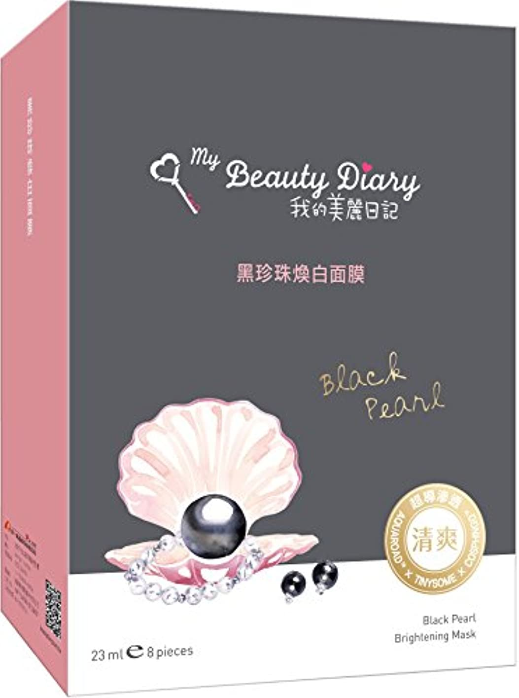 複雑でない摂氏度信頼できる我的美麗日記 私のきれい日記 黒真珠マスク 8枚入り [並行輸入品]