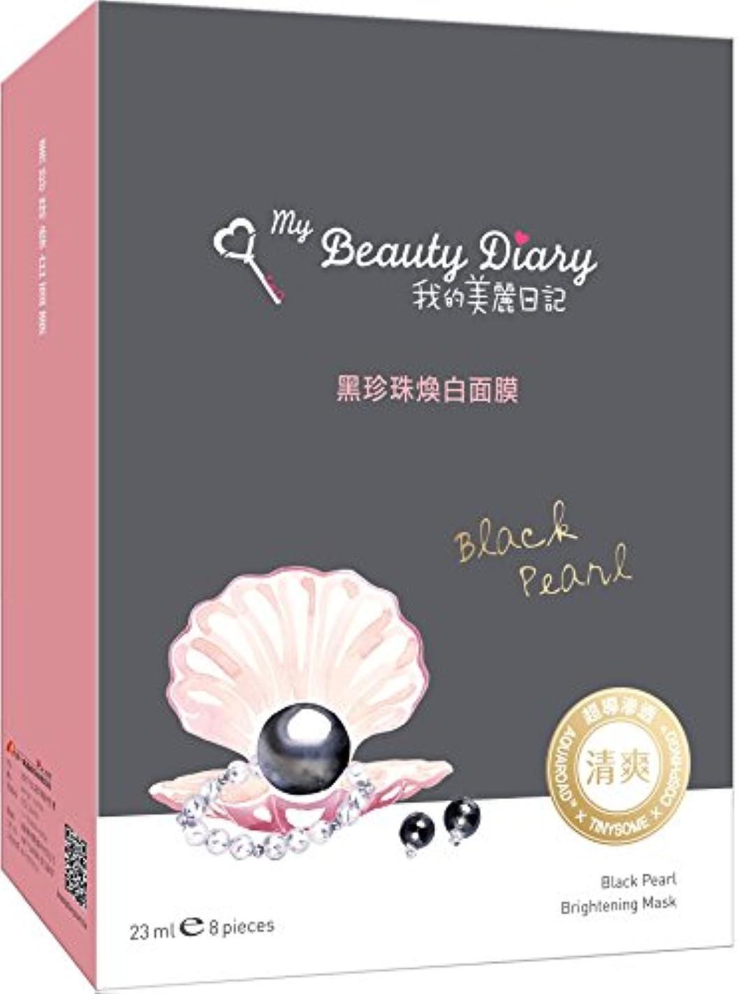 絡み合い道徳の落胆する我的美麗日記 私のきれい日記 黒真珠マスク 8枚入り [並行輸入品]