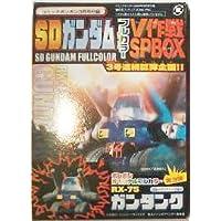 コミックボンボン3月号付録 SDガンダム フルカラーV作戦SPBOX ボンボンオリジナルフルカラー第3弾 ガンタンク