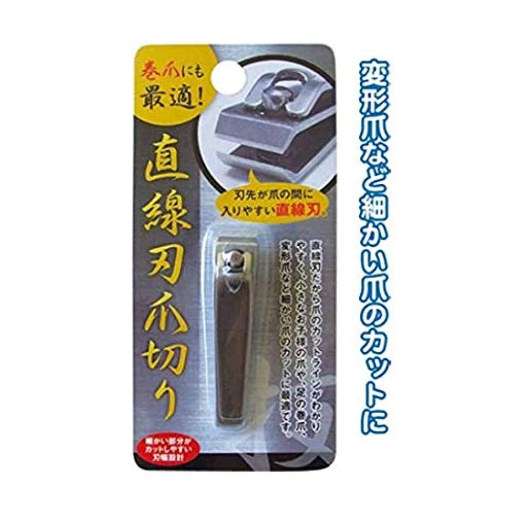 クール称賛風刺健康用品 巻爪にも最適!直線刃ステンレス爪切り 【12個セット】 18-601