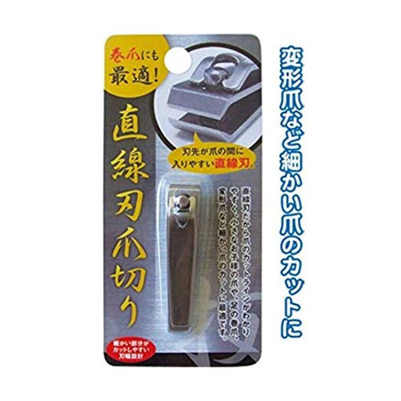 ゆりかご展開するチャット健康用品 巻爪にも最適!直線刃ステンレス爪切り 【12個セット】 18-601