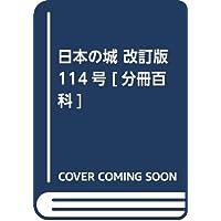 日本の城 改訂版 114号 [分冊百科]