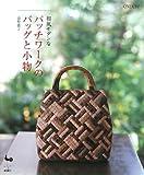 和風モダンなパッチワークのバッグと小物 画像