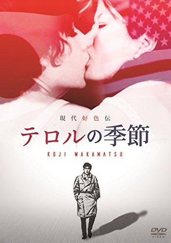 現代好色伝/テロルの季節[DVD]