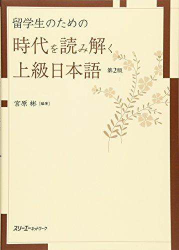 留学生のための 時代を読み解く上級日本語 第2版