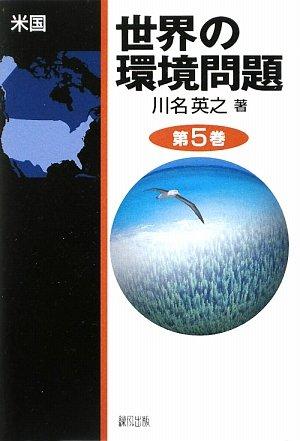 世界の環境問題〈第5巻〉米国