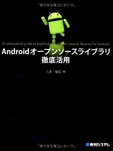 Androidオープンソースライブラリ徹底活用の詳細を見る