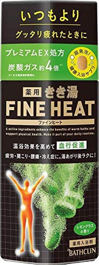 酸度反逆者相続人きき湯ファインヒート レモングラスの香り400g ×9点