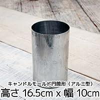 キャンドルモールド円筒形(アルミ型)高さ 16.5cm x 幅 10cm 【 キャンドル モールド 型 手作り 材料 キャンドル 円柱 】