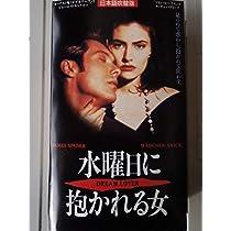 水曜日に抱かれる女(日本語吹替版) [VHS]
