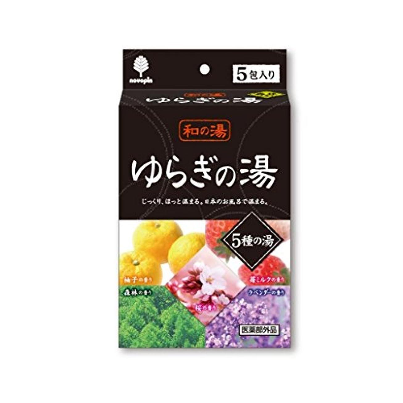 特許ラオス人銅紀陽除虫菊 日本製 Japan 和の湯 ゆらぎの湯 5種の湯 25g×5包入 【まとめ買い10個セット】