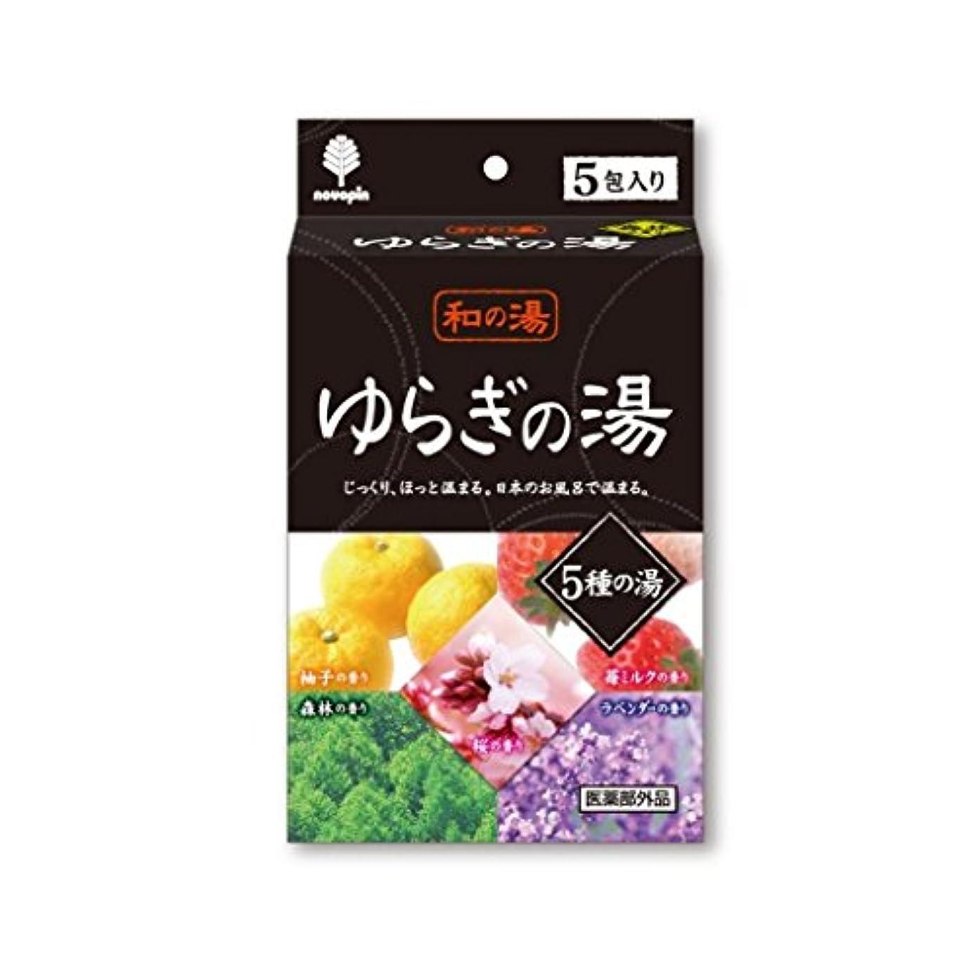 検体ヘア生きる紀陽除虫菊 日本製 Japan 和の湯 ゆらぎの湯 5種の湯 25g×5包入 【まとめ買い10個セット】