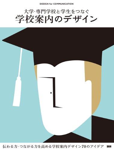 大学・専門学校と学生をつなぐ 学校案内のデザイン (DESIGN for COMMUNICATION)