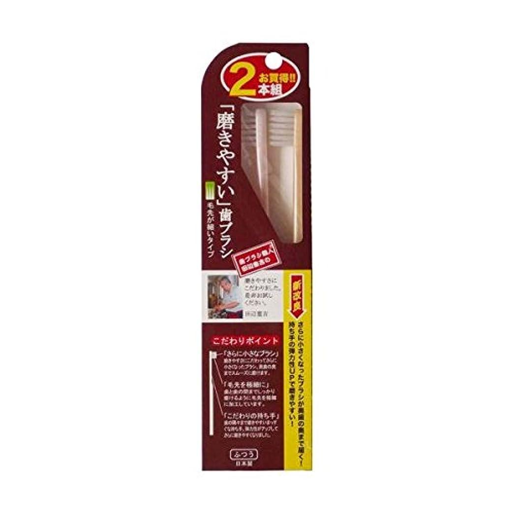 一人で安定紀元前【お徳用 2 セット】 磨きやすい歯ブラシ 先細 LT-07 2本組×2セット