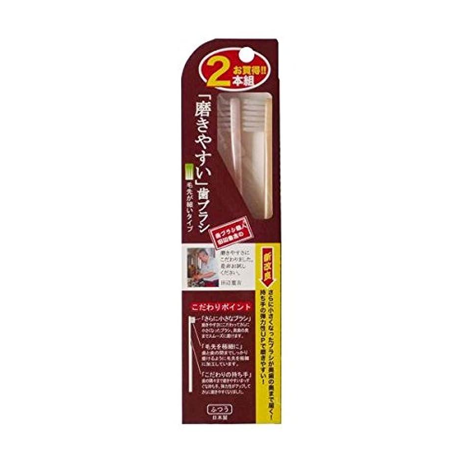 魔法固める田舎者【お徳用 2 セット】 磨きやすい歯ブラシ 先細 LT-07 2本組×2セット