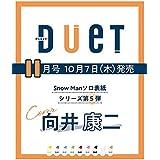 duet(デュエット)2021年11月号 (duet、デュエット)