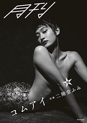 月刊コムアイ・嘘 写真 二階堂ふみ
